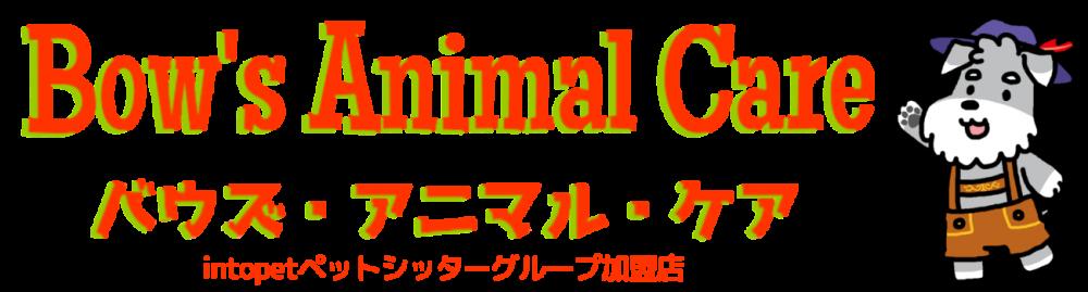 小田原市のペットシッター、Bow's Animal Care