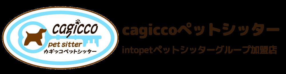 cagicco カギッコ ペットシッター
