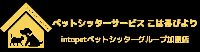 ペットシッターサービスこはるびより 横浜市金沢区