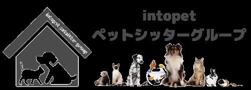 intopetペットシッターグループのイメージ